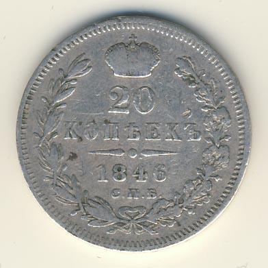 20 копеек - 40 грошей 1846 г. MW. Русско-Польские (Николай I)
