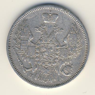 20 копеек - 40 грошей 1846 г. MW. Русско-Польские (Николай I).