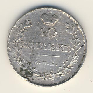 10 копеек 1820 г. СПБ ПС. Александр I. Инициалы минцмейстера ПС. Корона широкая