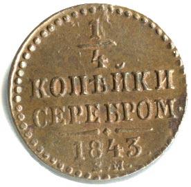 1/4 копейки 1843 г. ЕМ. Николай I Екатеринбургский монетный двор