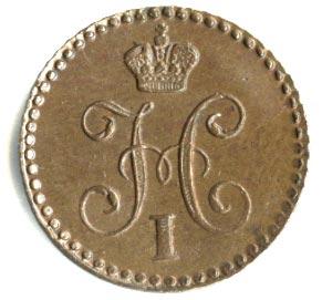 1/4 копейки 1843 г. ЕМ. Николай I. Екатеринбургский монетный двор