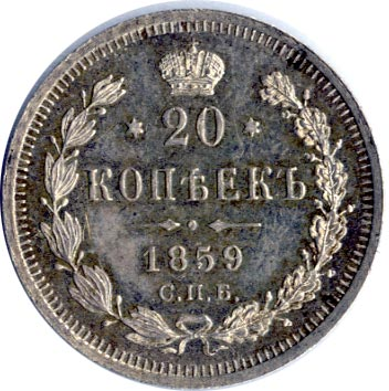 20 копеек 1859 г. СПБ ФБ. Александр II.