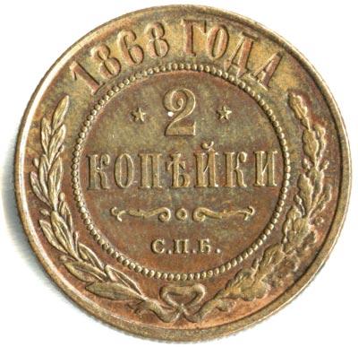 2 копейки 1868 г. СПБ. Александр II Санкт-Петербургский монетный двор