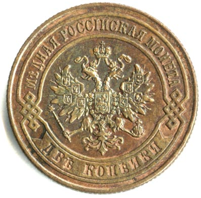 2 копейки 1868 г. СПБ. Александр II. Санкт-Петербургский монетный двор