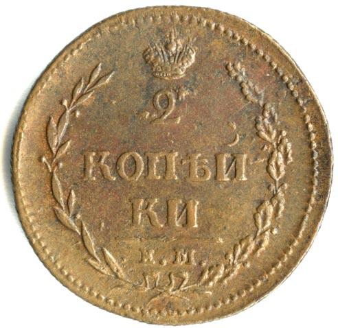 2 копейки 1810 г. ЕМ НМ. Александр I Новодел. Екатеринбургский монетный двор.