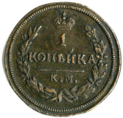 1 копейка 1828 г. КМ АМ. Николай I. Новодел
