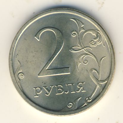 2 рубля 2008 г. СПМД.