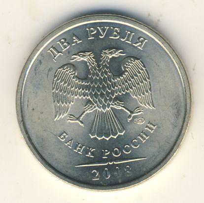 2 рубля 2008 г. СПМД