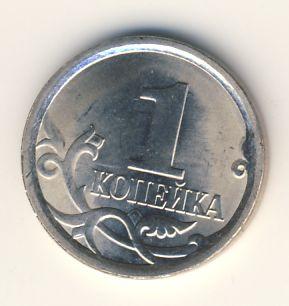 1 копейка 2008 г. СПМД.