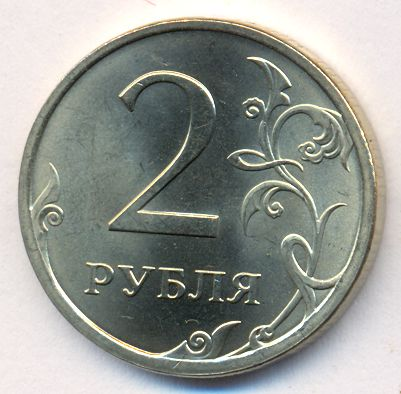2 рубля 2009 г. СПМД. Немагнитные