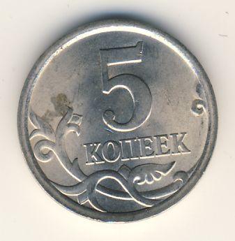 5 копеек 2007 г. СПМД. Завиток и травинка касаются канта, буквы надписи тонкие