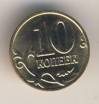10 копеек 2009 г. ММД.