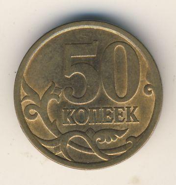 50 копеек 2008 г. СПМД.