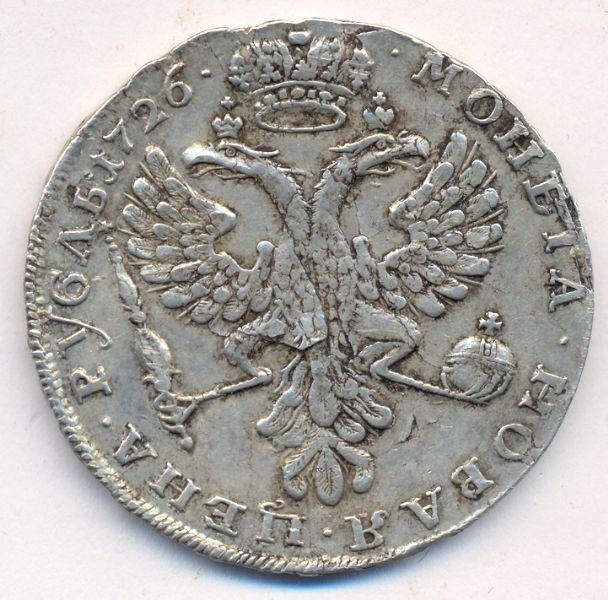 1 рубль 1726 г. Екатерина I Красный тип, портрет влево. Хвост орла широкий. 9 перьев в крыле орла. Тиражная монета