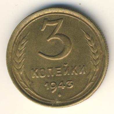 3 копейки 1943 г. Звезда большая, разрезная, фигурная
