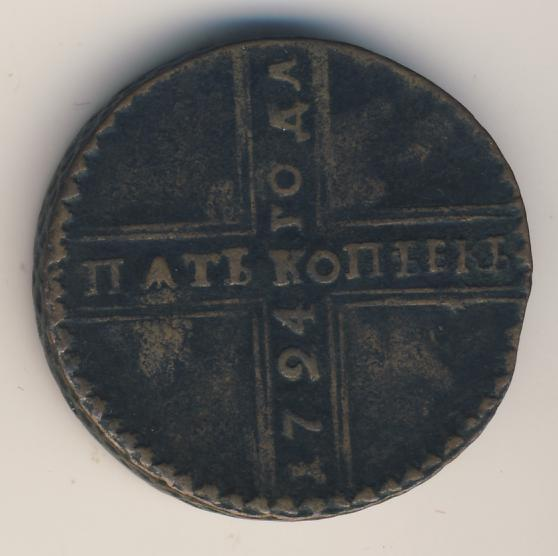 5 копеек 1724 г. Петр I Хвост орла из трех перьев
