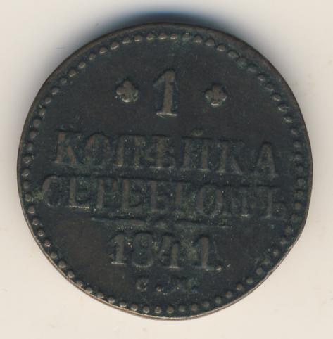 1 копейка 1841 г. СМ. Николай I Сузунский монетный двор