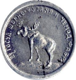 10 копеек 1922 г