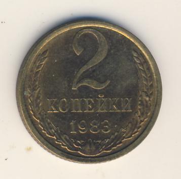 2 копейки 1983 г.