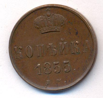 1 копейка 1855 г. ЕМ. Александр II Екатеринбургский монетный двор