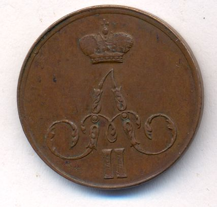 1 копейка 1855 г. ЕМ. Александр II. Екатеринбургский монетный двор