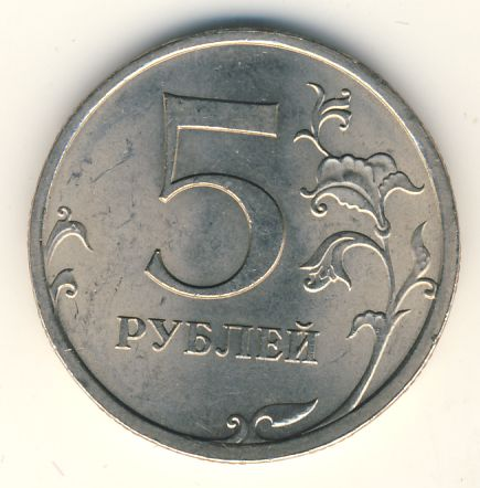 5 рублей 2008 г. СПМД.