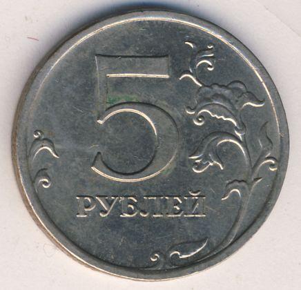 5 рублей 2008 г. ММД.
