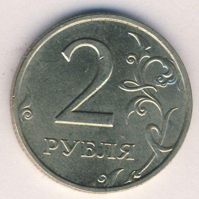 2 рубля 2007 г. ММД.