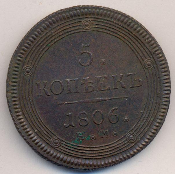 5 копеек 1806 г. ЕМ. Александр I Екатеринбургский монетный двор