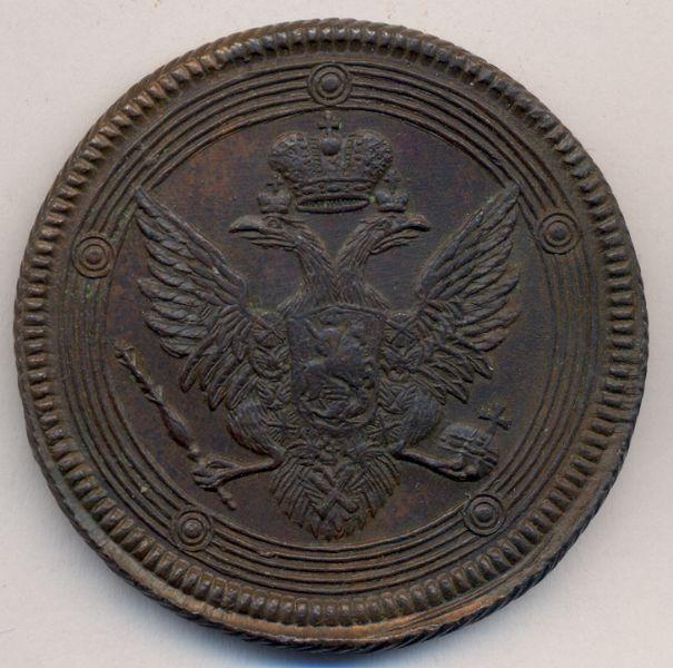 5 копеек 1806 г. ЕМ. Александр I. Екатеринбургский монетный двор