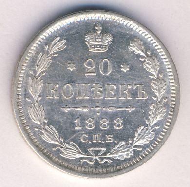 20 копеек 1888 г. СПБ АГ. Александр III