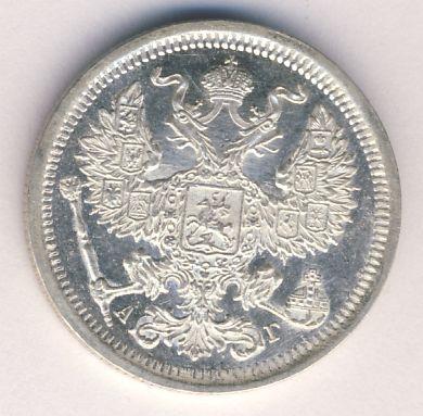 20 копеек 1888 г. СПБ АГ. Александр III.
