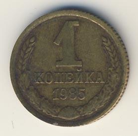 1 копейка 1985 г. Вторые колосья от земного шара с внутренней стороны с длинными остями