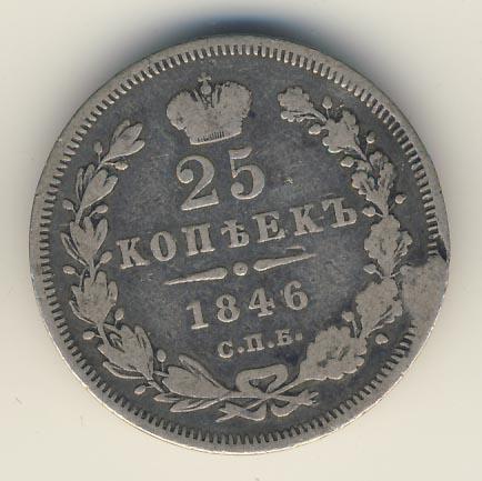25 копеек - 50 грошей 1846 г. MW. Русско-Польские (Николай I).