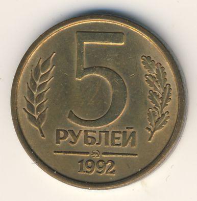 5 рублей 1992 г. ММД. Монограмма ММД