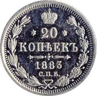 20 копеек 1883 г. СПБ АГ. Александр III Инициалы минцмейстера АГ