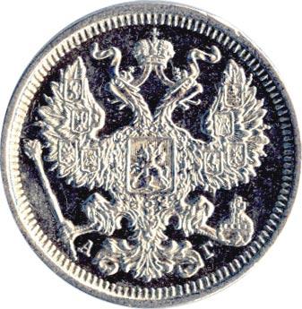 20 копеек 1883 г. СПБ АГ. Александр III. Инициалы минцмейстера АГ