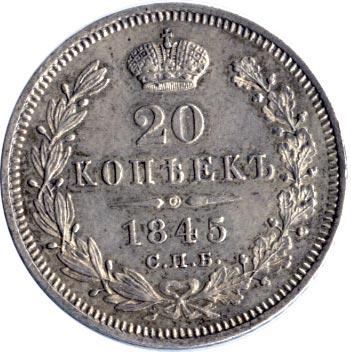 20 копеек 1845 г. СПБ КБ. Николай I.