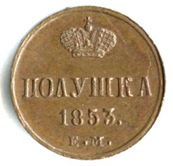 Полушка 1853 г. ЕМ. Николай I Екатеринбургский монетный двор