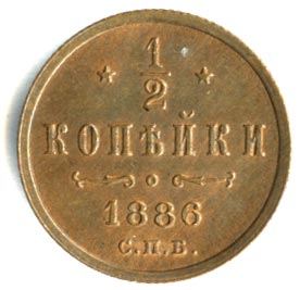 1/2 копейки 1886 г. СПБ. Александр III.