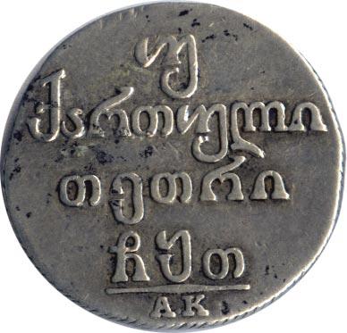 Двойной абаз 1809 г. АК. Для Грузии (Александр I)