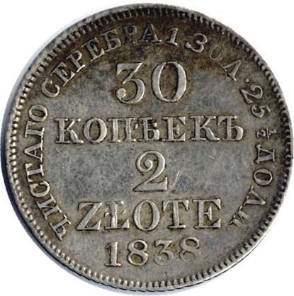 30 копеек - 2 злотых 1838 г. MW. Русско-Польские (Николай I) Среднее перо в хвосте длинное