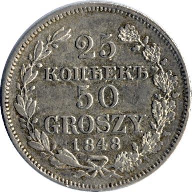 25 копеек - 50 грошей 1848 г. MW. Русско-Польские (Николай I)