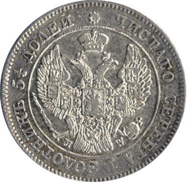 25 копеек - 50 грошей 1848 г. MW. Русско-Польские (Николай I).