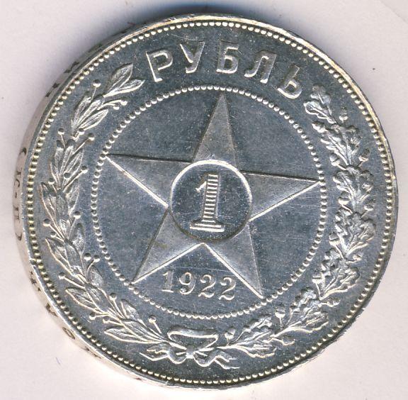 1 рубль 1922 г. Полуточка, ПЛ