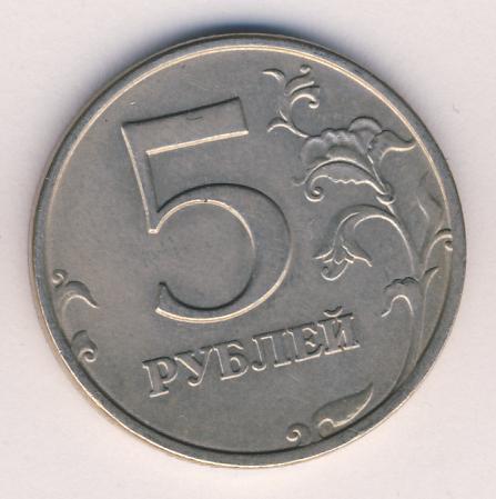 5 рублей 1998 г. ММД.