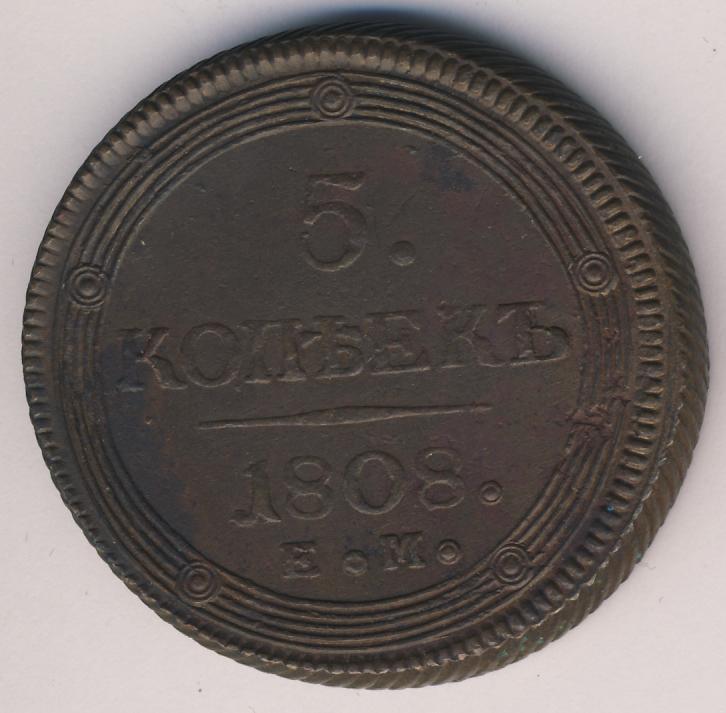 5 копеек 1808 г. ЕМ. Александр I Екатеринбургский монетный двор. Корона малая
