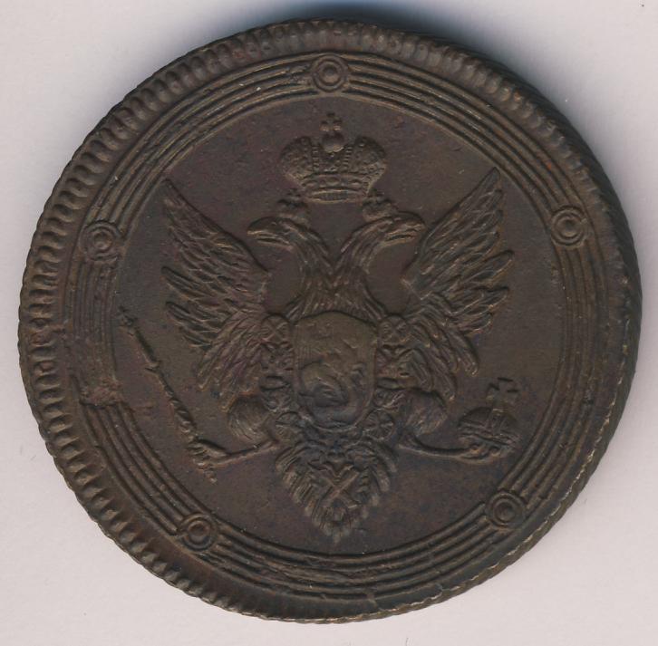5 копеек 1808 г. ЕМ. Александр I. Екатеринбургский монетный двор. Корона малая