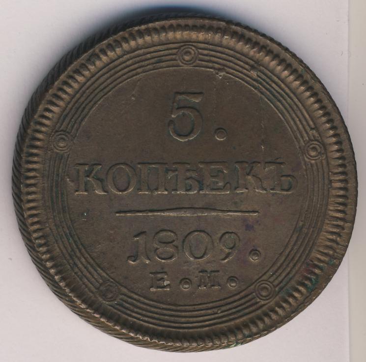 5 копеек 1809 г. ЕМ. Александр I Екатеринбургский монетный двор. Корона малая