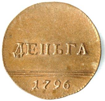 Деньга 1796 г. Екатерина II. Вензельная. Новодел